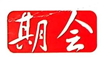 南昌期会文化发展有限公司