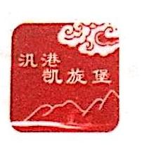 江门市汎港凯旋房地产开发有限公司 最新采购和商业信息