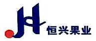 眉县恒兴果汁有限公司 最新采购和商业信息