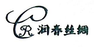 吴江润春丝绸有限公司