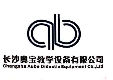 长沙奥宝教学设备有限公司 最新采购和商业信息