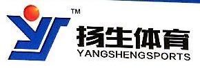 赣州市扬生体育用品乐器有限公司
