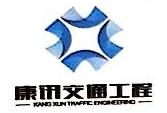 青海康讯交通工程有限公司