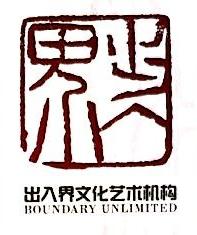 东莞市出入界文化艺术有限公司 最新采购和商业信息