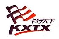 上海卡行天下供应链管理有限公司