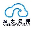 深圳市深大云伴健康科技有限公司 最新采购和商业信息