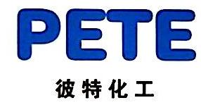上海彼特化工有限公司 最新采购和商业信息
