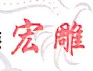 上海宏雕环境艺术有限公司 最新采购和商业信息