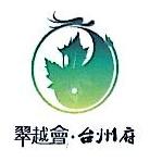 杭州缘外缘山庄有限责任公司 最新采购和商业信息