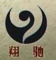 东莞市翔驰五金科技有限公司 最新采购和商业信息
