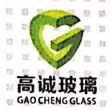 广州高诚玻璃有限公司 最新采购和商业信息