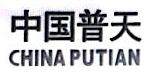 武汉普天云储科技有限公司