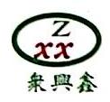 深圳市众兴鑫五金机械有限公司