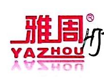 东方雅周(天津)科技有限公司 最新采购和商业信息