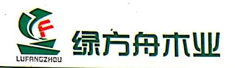 宜春市绿方舟木业有限公司