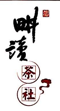 福建野山茶业有限公司 最新采购和商业信息