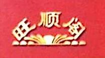 北京旺顺阁美食有限公司 最新采购和商业信息