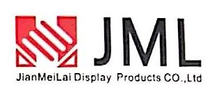 深圳市建美来展示制品有限公司 最新采购和商业信息