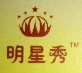 广州明星秀化妆品有限公司 最新采购和商业信息