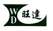 长乐旺达针纺有限公司 最新采购和商业信息