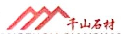 沧州市千山石材工程有限公司