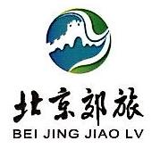 北京市郊区旅游实业开发公司 最新采购和商业信息