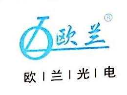 浙江欧兰光电科技有限公司 最新采购和商业信息