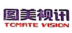 北京图美视讯科技有限公司 最新采购和商业信息