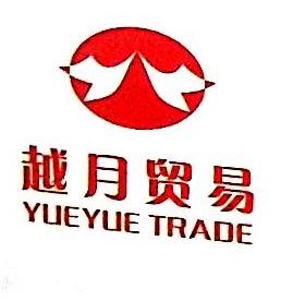 上海越月贸易有限公司