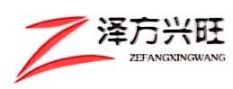 深圳市泽方兴旺实业有限公司