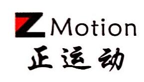 深圳市正运动技术有限公司