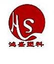武汉博达鸿盛塑料有限公司 最新采购和商业信息