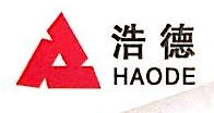 山东浩信浩德精密机械有限公司 最新采购和商业信息