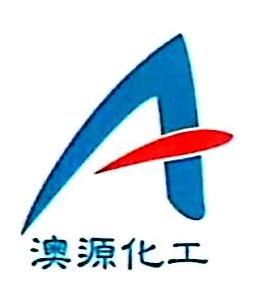 江阴市澳源化工有限公司 最新采购和商业信息