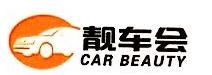 北京顺安东阳汽车技术服务有限公司 最新采购和商业信息