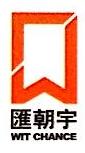 广东汇朝宇贸易有限公司 最新采购和商业信息
