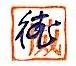 上海德威企业发展股份有限公司 最新采购和商业信息