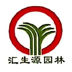 海南汇生源园林设计工程有限公司