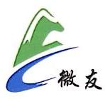 福建省微友信息工程有限公司 最新采购和商业信息