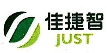 福州佳捷智贸易有限公司 最新采购和商业信息