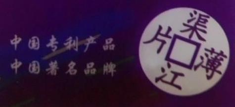湖南省宝泰隆茶业有限公司 最新采购和商业信息