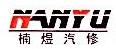 乐清市楠煜汽车维修中心 最新采购和商业信息