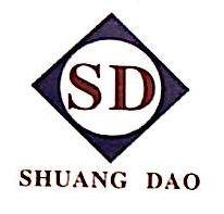 杭州双道实业有限公司 最新采购和商业信息