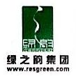 绿之韵生物工程集团有限公司 最新采购和商业信息