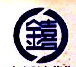 龙岩市金喜财务咨询有限公司 最新采购和商业信息