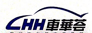 汕头市车华荟汽车服务有限公司 最新采购和商业信息