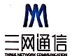 广西三网通信投资管理有限公司 最新采购和商业信息