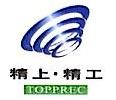 深圳市精上精工科技有限公司 最新采购和商业信息