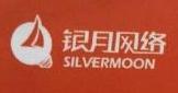 上海银月网络科技有限公司 最新采购和商业信息