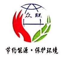 河北省众联能源环保科技有限公司 最新采购和商业信息